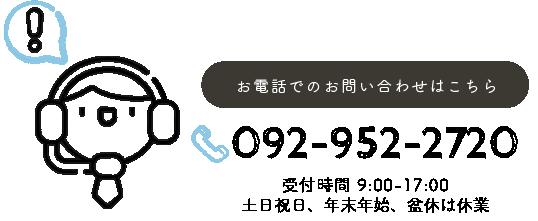 お電話でのお問い合わせはこちら