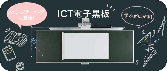 電子黒板バナー